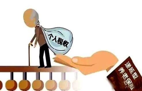 财政部:个税递延型养老保险政策基本成型