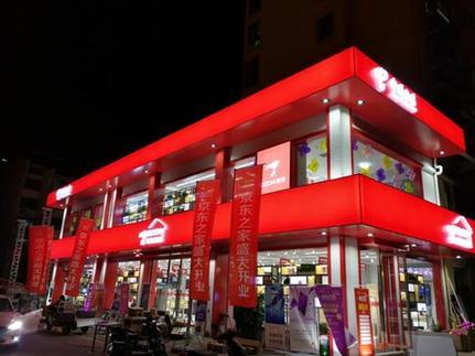京东商哹.+zynm9�#z(�_京东零售创新体系覆盖各个品牌厂商及多种业态,实现了与合作伙伴的
