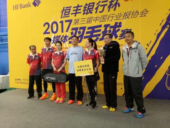 第三届中国行业报协会媒体羽毛球赛落幕