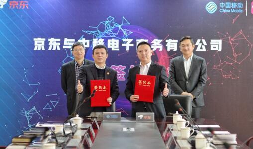 京东智慧采购助力中移电商打造9亿用户移动消费新模式