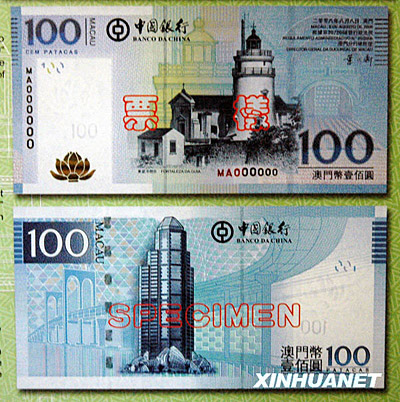图为中国银行澳门元新版钞票100澳门元票样.