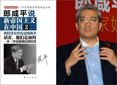 面对扑朔迷离的全球经济,郎咸平年初刚刚推出《新帝国主义在中