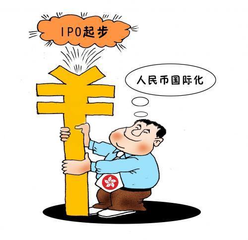 [财经漫画]香港人民币ipo起步