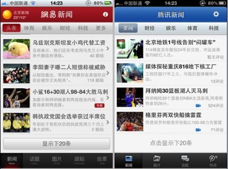 网易还在声明中指出,腾讯新闻客户端的图片浏览页与网易新闻客户端的
