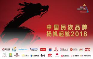 2018新華社民族品牌工程揚帆起航