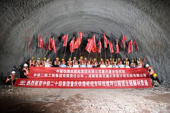 重慶鐵路樞紐東環線全線最長隧道順利貫通