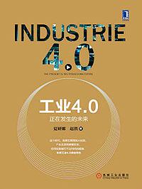 《工业4.0》