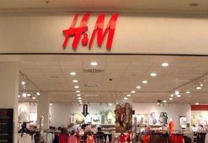 H&M掉队增速放缓:五年40款产品登质量黑榜