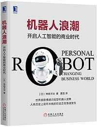 《機器人浪潮》