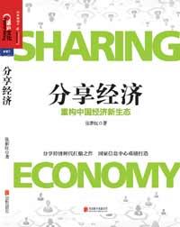 《分享經濟》
