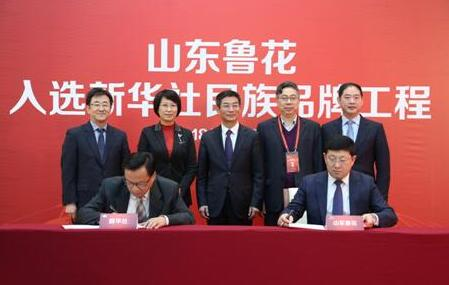 山東魯花集團入選新華社民族品牌工程簽約儀式舉行