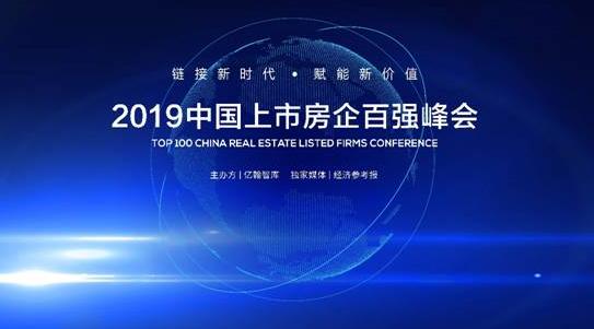 2019中國上市房企百強峰會