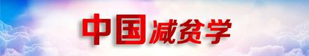 中國減貧學