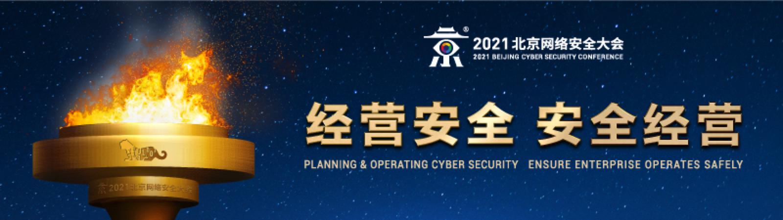 北京網絡安全大會